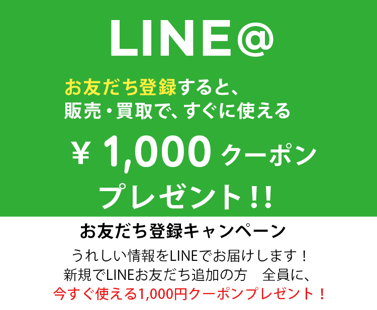 LINEお友達登録キャンペーン
