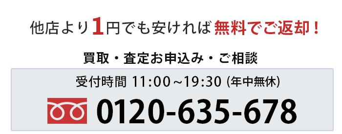 他店より1円でも安ければ無料で返却!